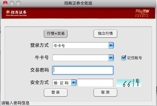 MAC-登录界面